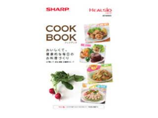 SHARP/シャープ ウォーターオーブン ヘルシオ用 メニュー集<クックブック>(350 911 1312)