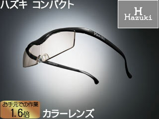メガネ型拡大鏡 コンパクト 1.6倍 カラーレンズ 黒