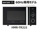 HITACHI/日立 HMR-TR221-Z6 電子レンジ ホワイト 【60Hz専用】