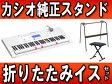 CASIO/カシオ LK-223 (LK223) 純正スタンド・折りたたみイスのセット【送料無料】