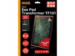 ASUS Eee Pad Transformer TF101用高光沢防指紋保護フィルム。本体表面と液晶を保護。ray-out/...
