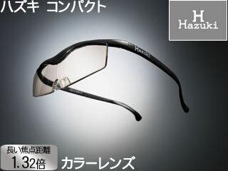 メガネ型拡大鏡 コンパクト 1.32倍 カラーレンズ 黒
