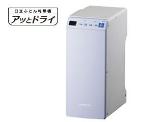 日立 ふとん乾燥機 アッとドライ HFK-VL1-V