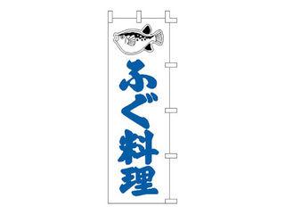 ライズ のぼり F−328 ふぐ料理