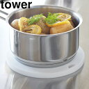 yamazaki tower YAMAZAKI 山崎実業 【tower/タワー】シリコン鍋敷き 丸型 ホワイト (2954) tower-k