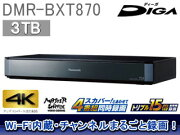 DMR-BXT870-K�ʥ֥�å���3TBDIGA/�ǥ������������������̵������