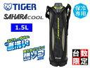 楽天TIGER/タイガー魔法瓶 【保冷専用】MME-C150 ステンレスボトル サハラクール 【1.5L】(ブラック)