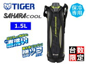 TIGER/タイガー魔法瓶 【保冷専用】MME-C150-K ステンレスボトル サハラクール 【1.5L】(ブラック)