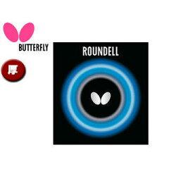 Butterfly/バタフライ ROUNDELL/ラウンデル/レッド/厚