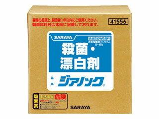 SARAYA/サラヤ 殺菌漂白剤 ジアノック 20kg/41556