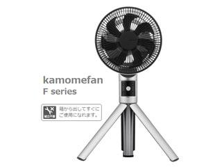 【売れています!】d-design kamomefan シリーズ!