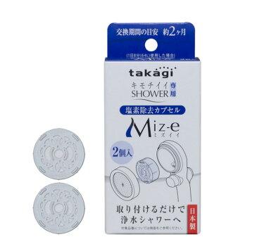 takagi/タカギ JSC001 塩素除去カプセル Miz-e/ミズイイ【2個入】