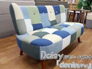 【新生活応援!】抜群のサイズ感!小ぶりでかわいいデザイン 2pソファ Daisy/デイジー