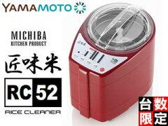 道場六三郎  家庭用精米機 MB-RC52 通販 一番安いのは・・・