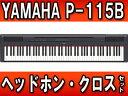 YAMAHA/ヤマハ P-115B/ブラック(P115B)+ ヘッドホン・お手入れクロスのセット【送料代引き手数料無料の安心価格】 【YMHP115】