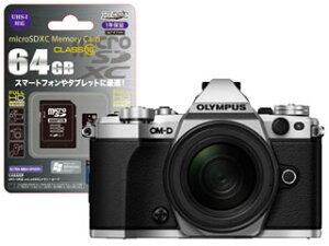 【送料無料】【smtb-u】【発売記念キャンペーン中!】 OLYMPUS/オリンパス OM-D E-M5 Mark II 1...