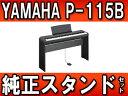 YAMAHA/ヤマハ P-115B/ブラック(P115B)+ L-85 スタンドセット【送料無料】【お届けは玄関先まで】 【YMHP115】