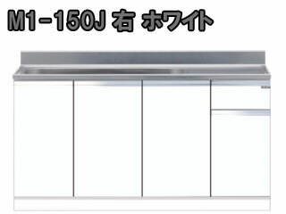 MYSET/マイセット M1-150J 組合せ流し台 ベーシックタイプ (ホワイト) 右タイプ:ムラウチ