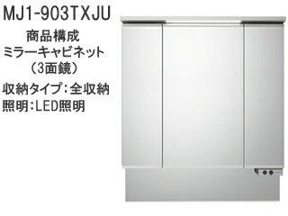 【大型商品の為配送時間指定不可】 LIXIL/リクシル 【INAX】MJ1-903TXJU ミラーキャビネット 3面鏡 (全収納 LED照明):ムラウチ