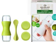 ふんわりバタークック(グリーン) 3831-000461 【2013awnew】【簡単調理】【バター】
