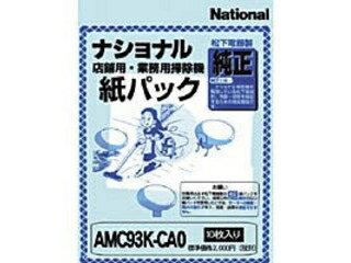 Panasonic/パナソニック 掃除機紙パック AMC93K-CAO 紙パック