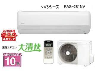 【送料無料】【smtb-u】TOSHIBA/東芝 大清快 RAS-281NV(W)ムーンホワイト ※設置費別途 【送料...