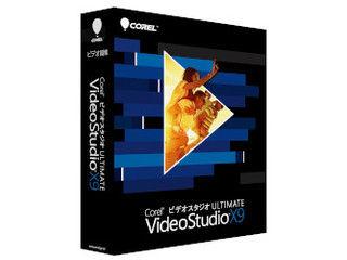 ビデオ編集ソフト「VideoStudio X9」