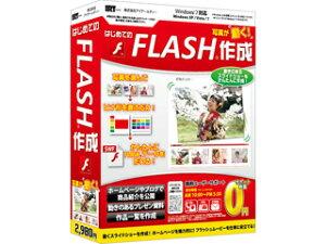 画像からFLASHデータをかんたんに作成できる!IRT/アイアールティ はじめてのFLASH作成 IRTB0464