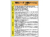 UNIT/ユニット 特定化学物質標識 苛性ソーダ 815-12A