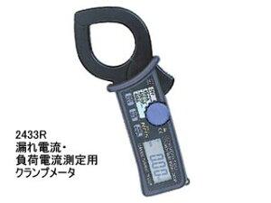 KYORITSU/共立電気計器 キュースナップ 2433R 漏れ電流・負荷電流測定用クランプメ…