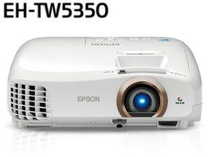 EPSON/エプソン EH-TW5350 ホームプロジェクター スクリーンなし【dreamio…