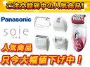 【送料無料】【smtb-u】【nightsale】 Panasonic/パナソニック 【只今大幅値下げ中!】 ES-ED91...