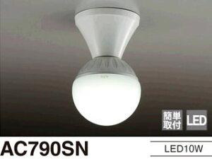 AGLED/アグレッド AC790SN LED小形シーリングライト