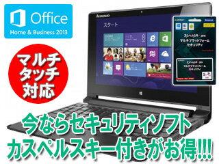 Lenovo/レノボ 【あす楽対応商品】タッチ対応10.1型ノートPC IdeaPad Flex 10 59440894+カスペルスキー2014 お買い得セット