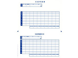 単票シール式支給明細書09-SP6151-A15