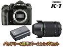 【今ならパーフェクトガイドブックプレゼント!】 PENTAX/ペンタックス K-1 ボディ+D-LI90P バッテリー+標準ズームレンズセット【k1set】