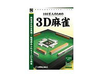 爆発的1480シリーズベストセレクション100万人のための3D麻雀WMH-352