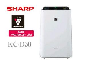 SHARP/シャープ KC-D50-W 加湿空気清浄機 (ホワイト系)