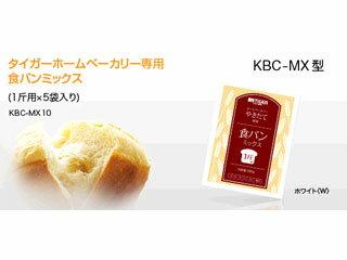 【nightsale】 TIGER/タイガー魔法瓶 KBC-MX10-W  タイガーホームベーカリー専用食パンミックス【1斤用×5袋入】(ホワイト)