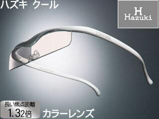 メガネ型拡大鏡 クール 1.32倍 カラーレンズ 白