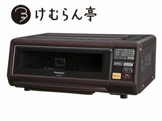 Panasonic/パナソニック NF-RT1000-T スモーク&ロースター けむらん亭 (ブラウン)
