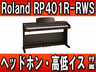 RP401R-RWS(ローズウッド調仕上げ)デジタルピアノ【お届けは玄関先まで】