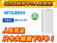 【送料無料】【smtb-u】MITSUBISHI/三菱 MF-U12T(W) ホームフリーザー Uシリーズ(ホワイト)【12...