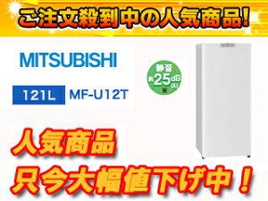 【送料無料】【smtb-u】【20台限定!即納!】MITSUBISHI/三菱 MF-U12T(W) ホームフリーザー Uシ...
