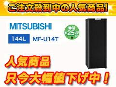 【送料無料】【smtb-u】MITSUBISHI/三菱 MF-U14T(B) ホームフリーザー Uシリーズ(サファイアブ...