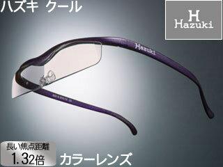 メガネ型拡大鏡 クール 1.32倍 カラーレンズ 紫