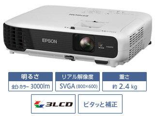 3LCD方式ビジネスプロジェクター3000lmSVGA(800×600)EB-S04