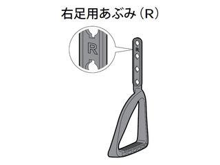 Panasonic/パナソニック 乗馬フィットネス機器用あぶみ(右足用) EU6441K4347