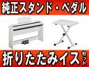 YAMAHA/ヤマハ P-115WH (ホワイト) + 純正スタンド・3本ペダルと折りたたみイスのセット 【YMHP115】 【お届けは玄関先まで】