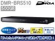 【1/25入荷分】Panasonic/パナソニック DMR-BRS510 500GB DIGA/ディーガ